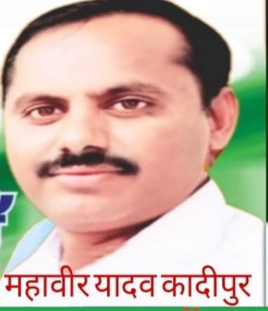 Mahavir Singh Yadav (Social Activist)