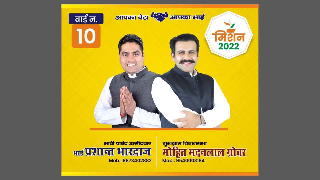 Prashant Bhardwaj (Ward No. 10)