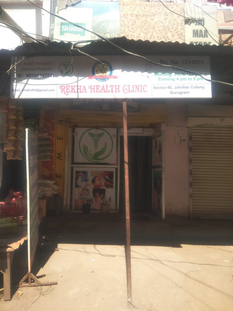 Rekha Health Clinic