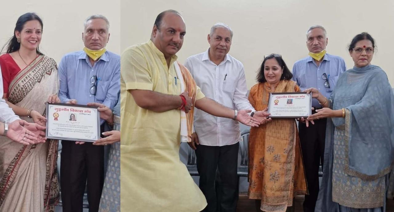 शिक्षक दिवस पर गुडग़ांव विकास मंच ने 25 शिक्षकों का किया सम्मान